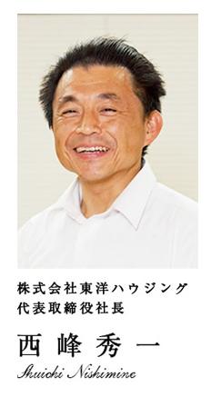 株式会社東洋ハウジング 代表取締役社長 西峰 秀一