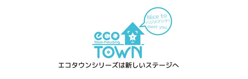 ECO TOWN エコタウン