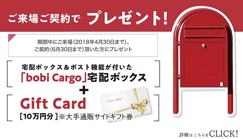 期間中にご来場・ご契約頂いた方に「bobi cargo」「ギフトカード10万円分」プレゼント!