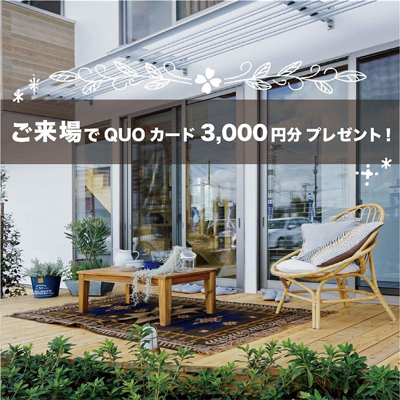 ご来場でQUOカード3,000円分プレゼント!