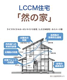 LCCM住宅バナー