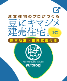 yutorogi_banner