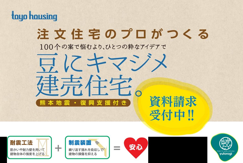 注文住宅のプロがつくる、建売住宅。