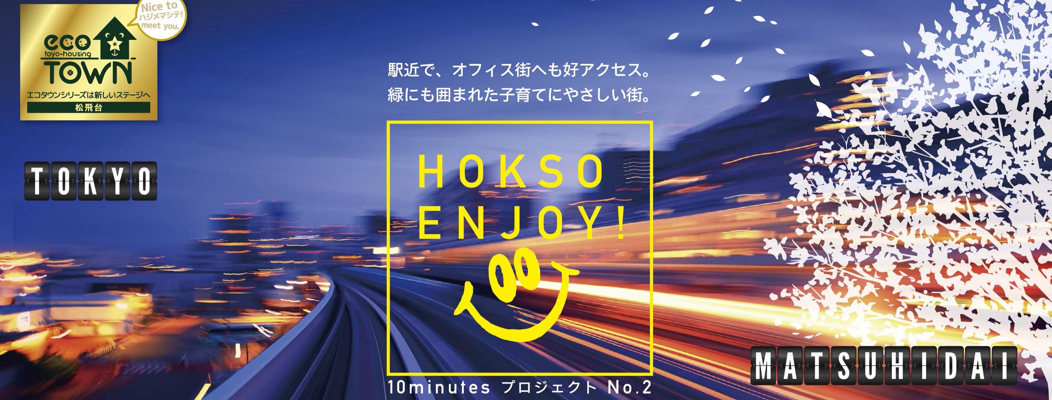 HOKSO ENJOY! Ⅰ❤松飛台 北総線「松飛台駅」徒歩2分、土地50坪以上と大きく日当たりのよい駅近分譲地/予告広告