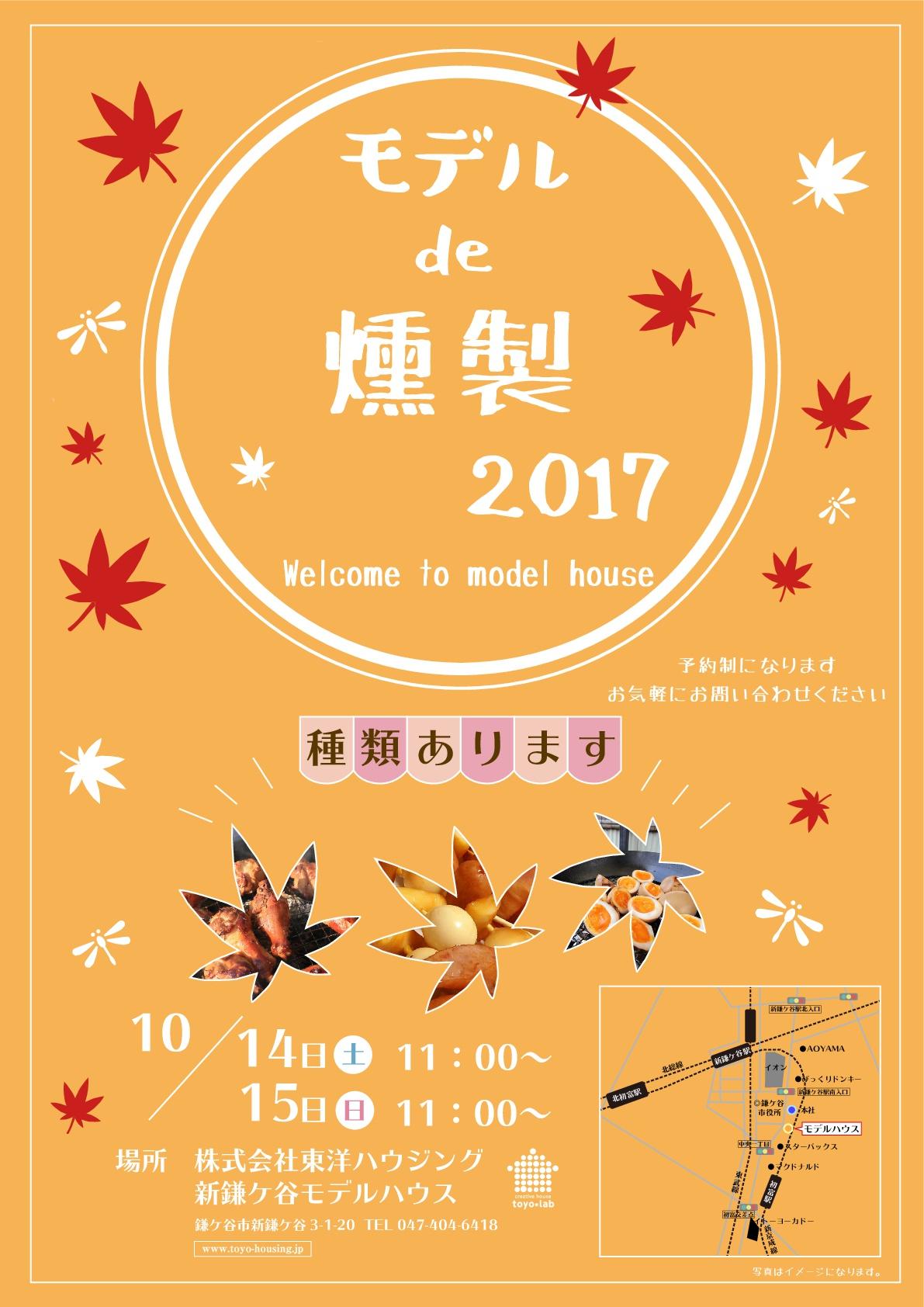 【新鎌ヶ谷モデルハウス nagomino/ソトナカ】モデルde燻製2017イベント!!