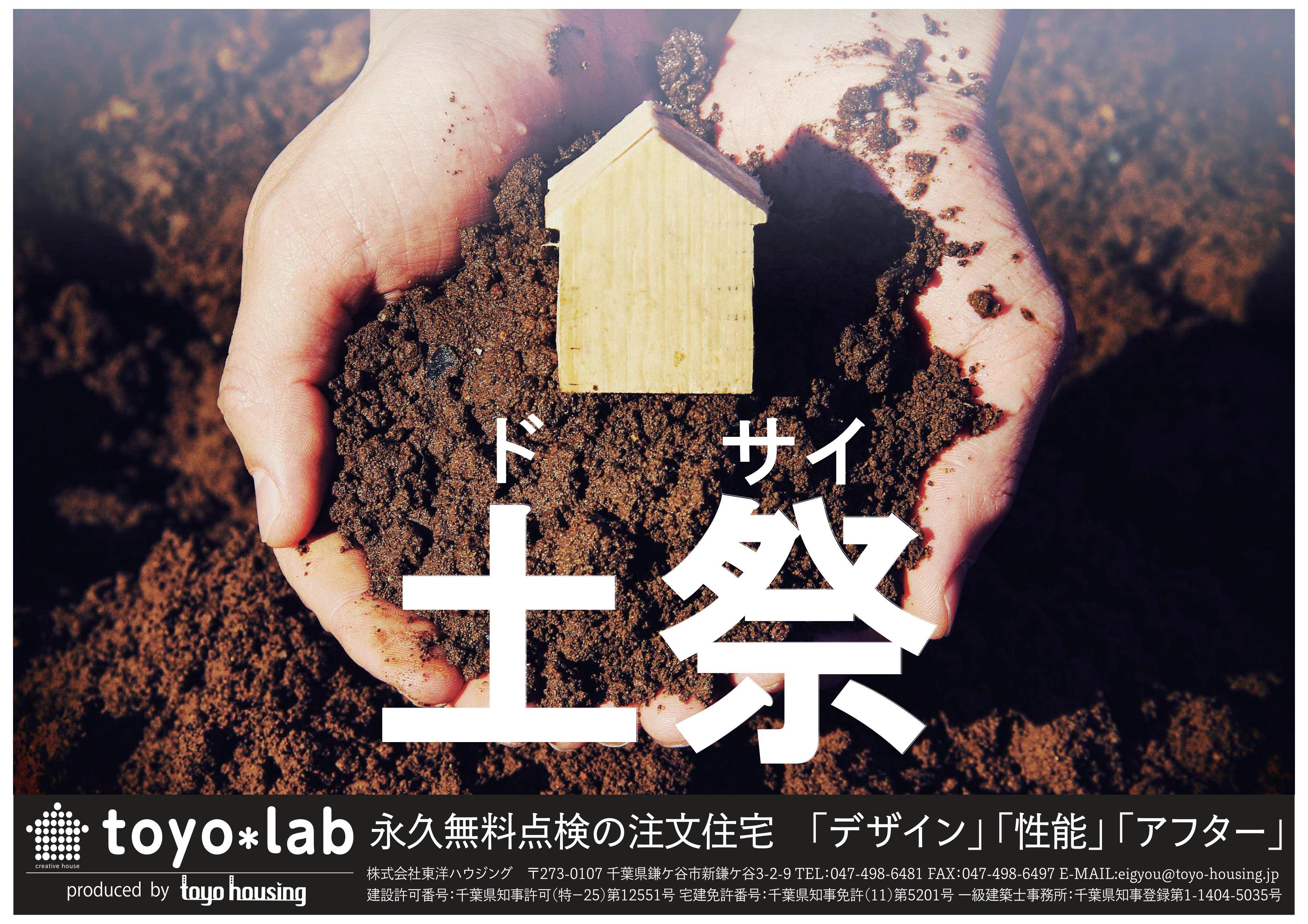 【全店共通】2018年度「土祭」開催!