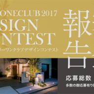 「幸せづくり研究所 toyo*labつくば」が、オンリーワンクラブ・デザインコンテストにて、カタログ賞・マテリアル賞に輝きました。