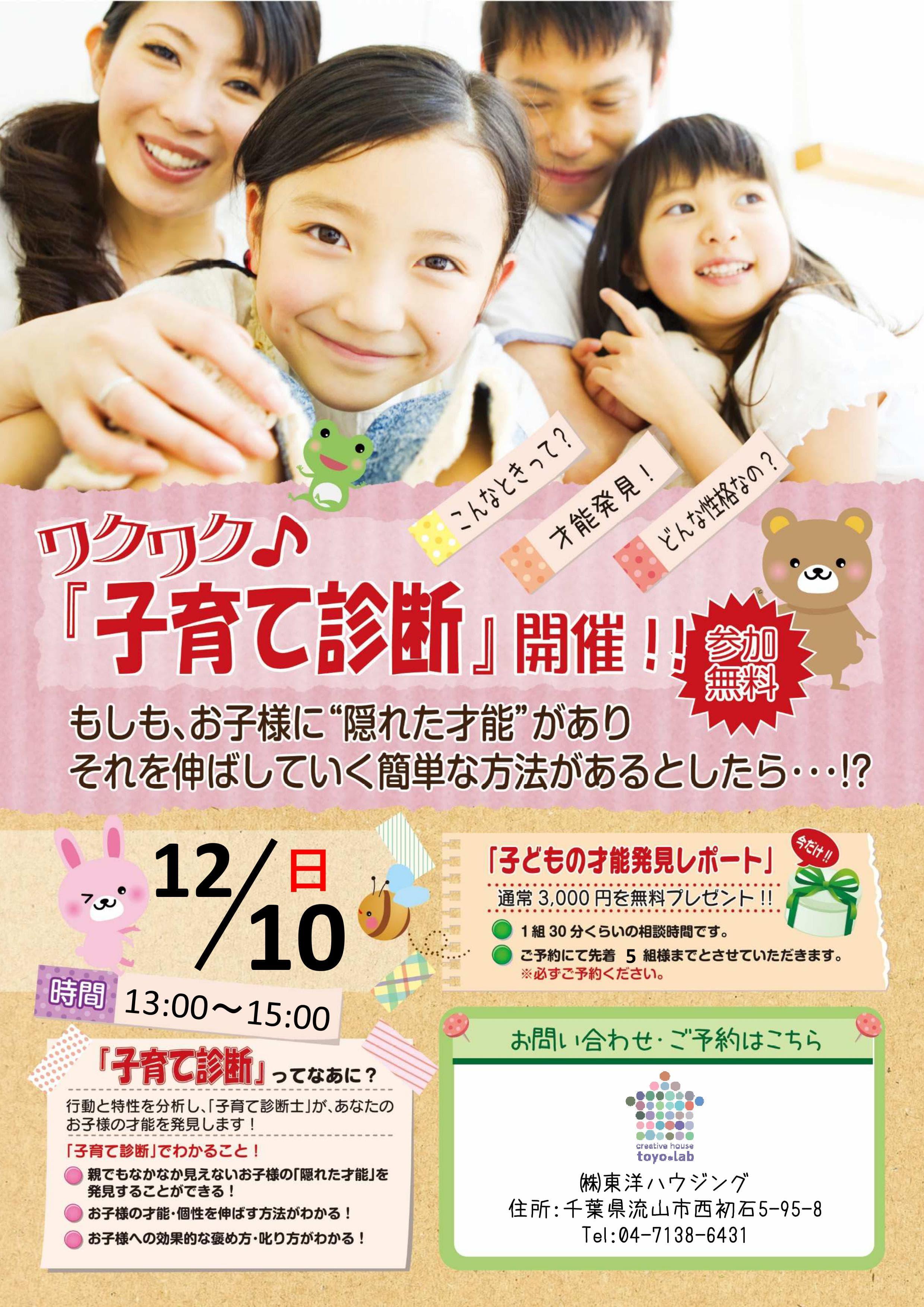 【流山おおたかの森 N-jyo koya】ワクワク♪『子育て診断』12月10日(日)<参加無料・ご予約下さい>