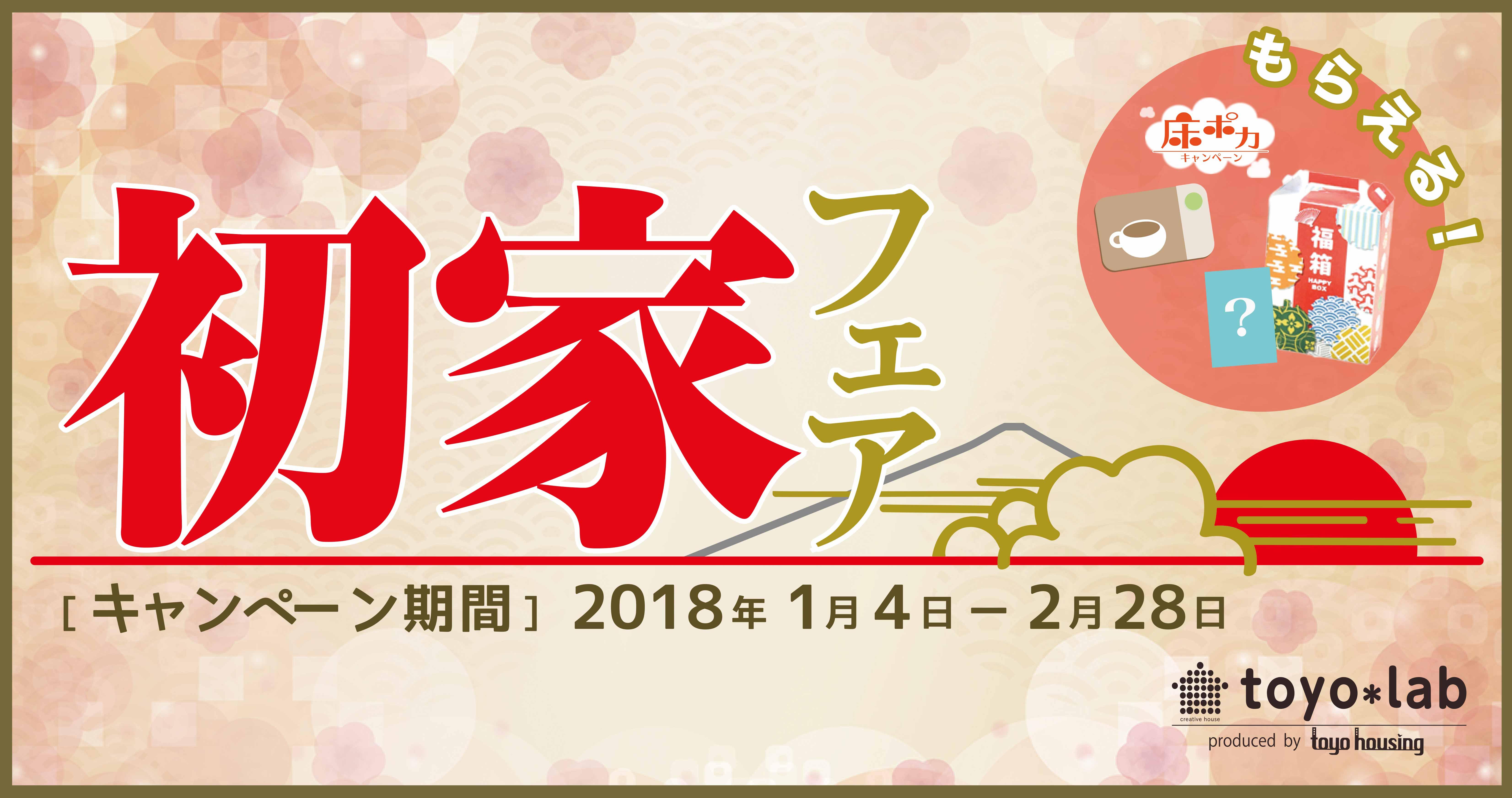 【新鎌ケ谷・流山おおたかの森・つくば 3支店】1・2月期間限定キャンペーン「初家フェア」
