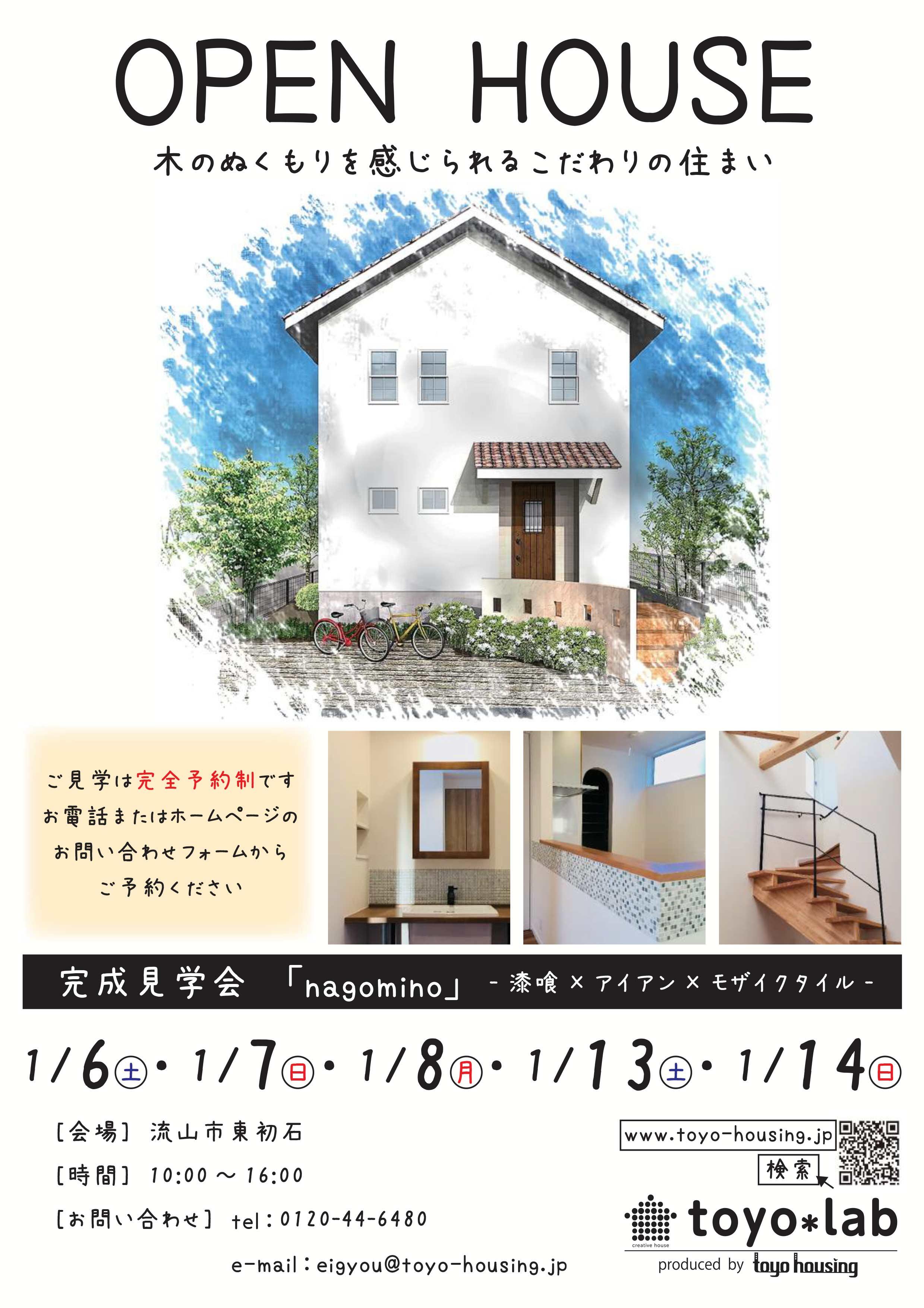 【流山おおたかの森】完成見学会「nagomino」-漆喰 × アイアン × モザイクスタイル -<完全ご予約制>木のぬくもりを感じるこだわりの住まい