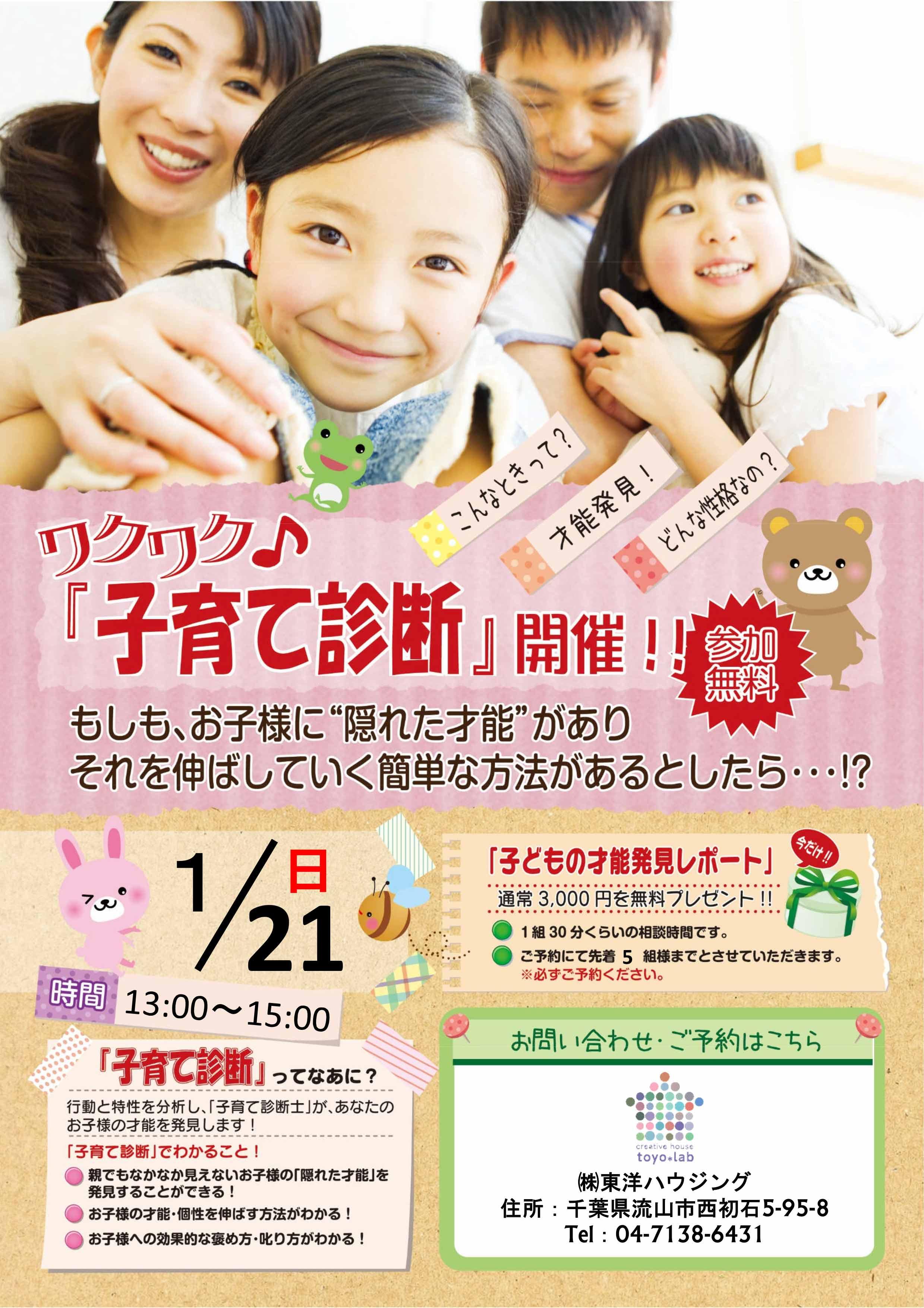 【流山おおたかの森 N-jyo koya】ワクワク♪『子育て診断』1月21日(日)<参加無料・ご予約下さい>