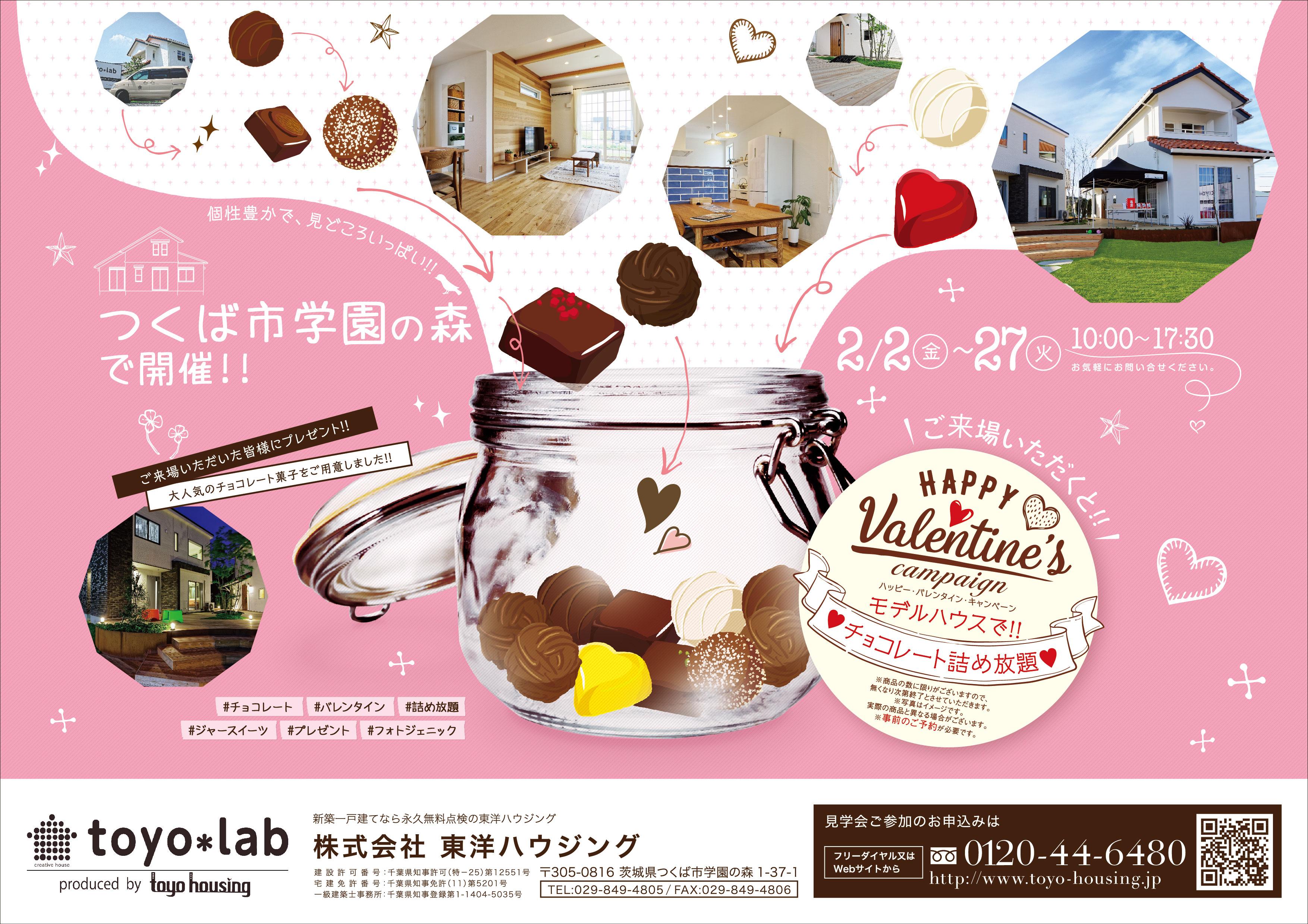 【toyo-lab つくば学園の森】HAPPY VALENTINE!!キャンペーン