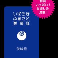 toyolabつくばは茨城への移住を歓迎します。