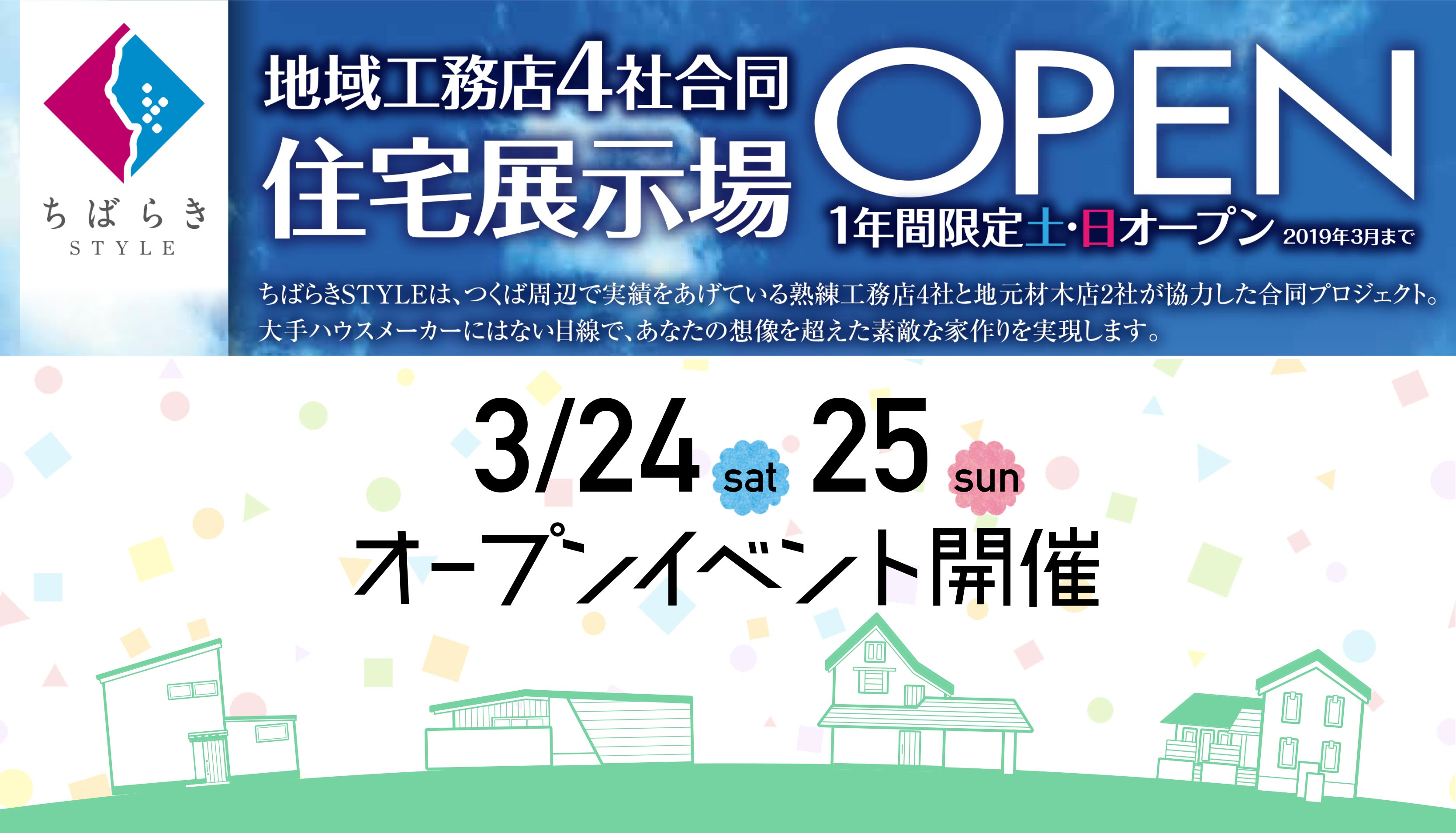 【toyo-lab つくば学園の森】地域工務店だけの住宅展示場「ちばらきSTYLE」3月24日オープン