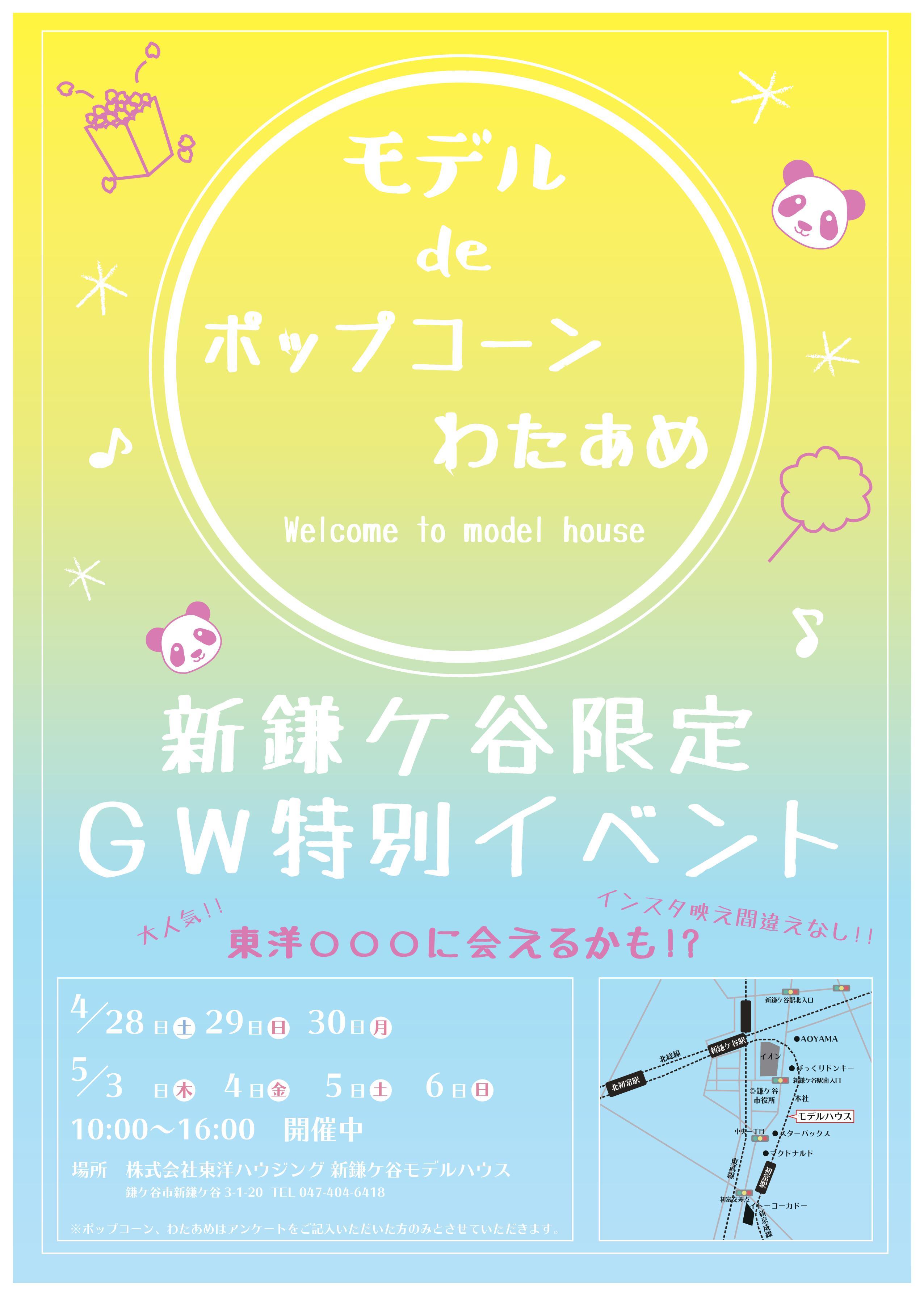 【新鎌ヶ谷モデルハウス nagomino/ソトナカ】GW特別イベント開催