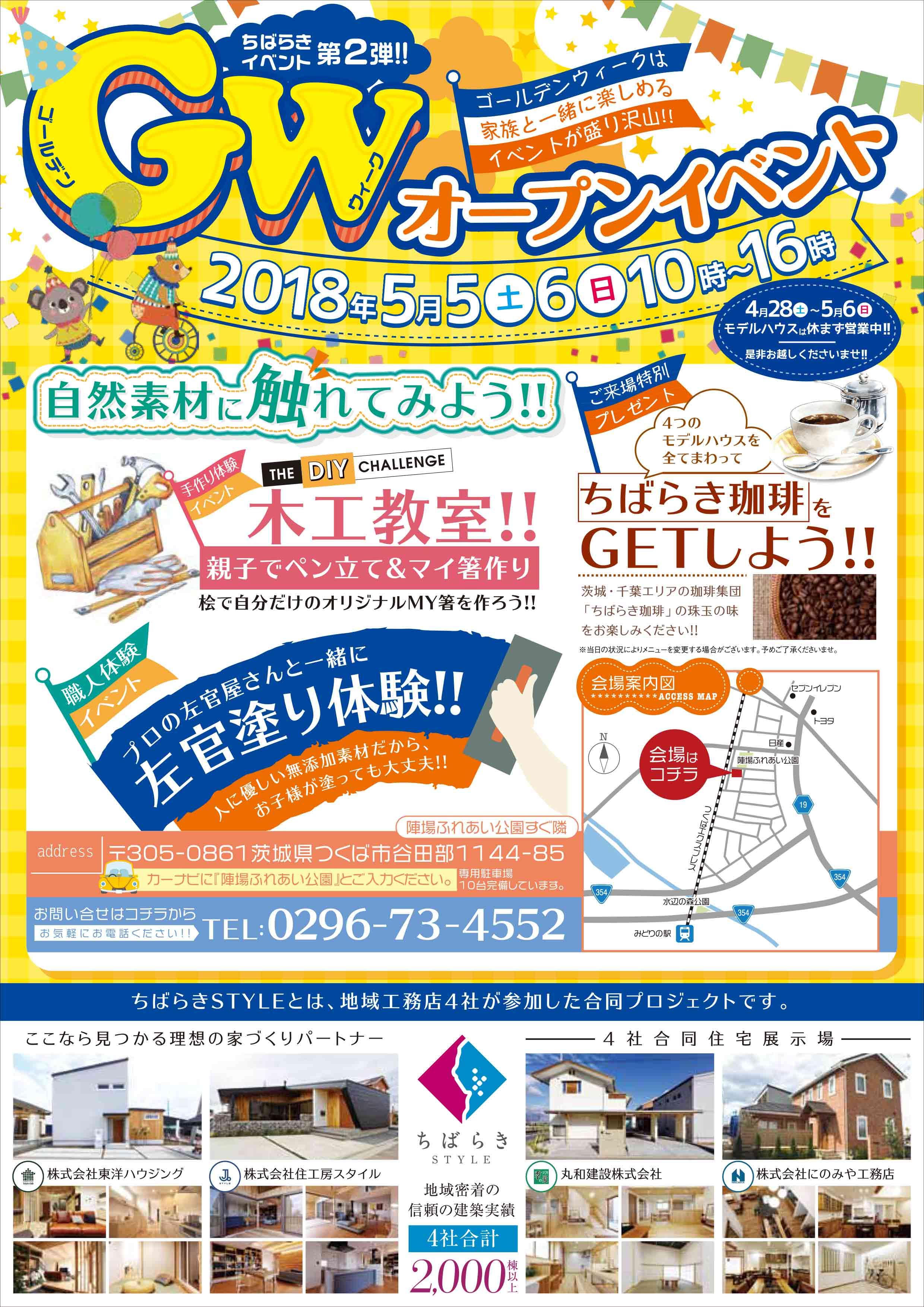 【ちばらきSTYLE】GWオープンイベント開催!5月5日(土)・6日(日)