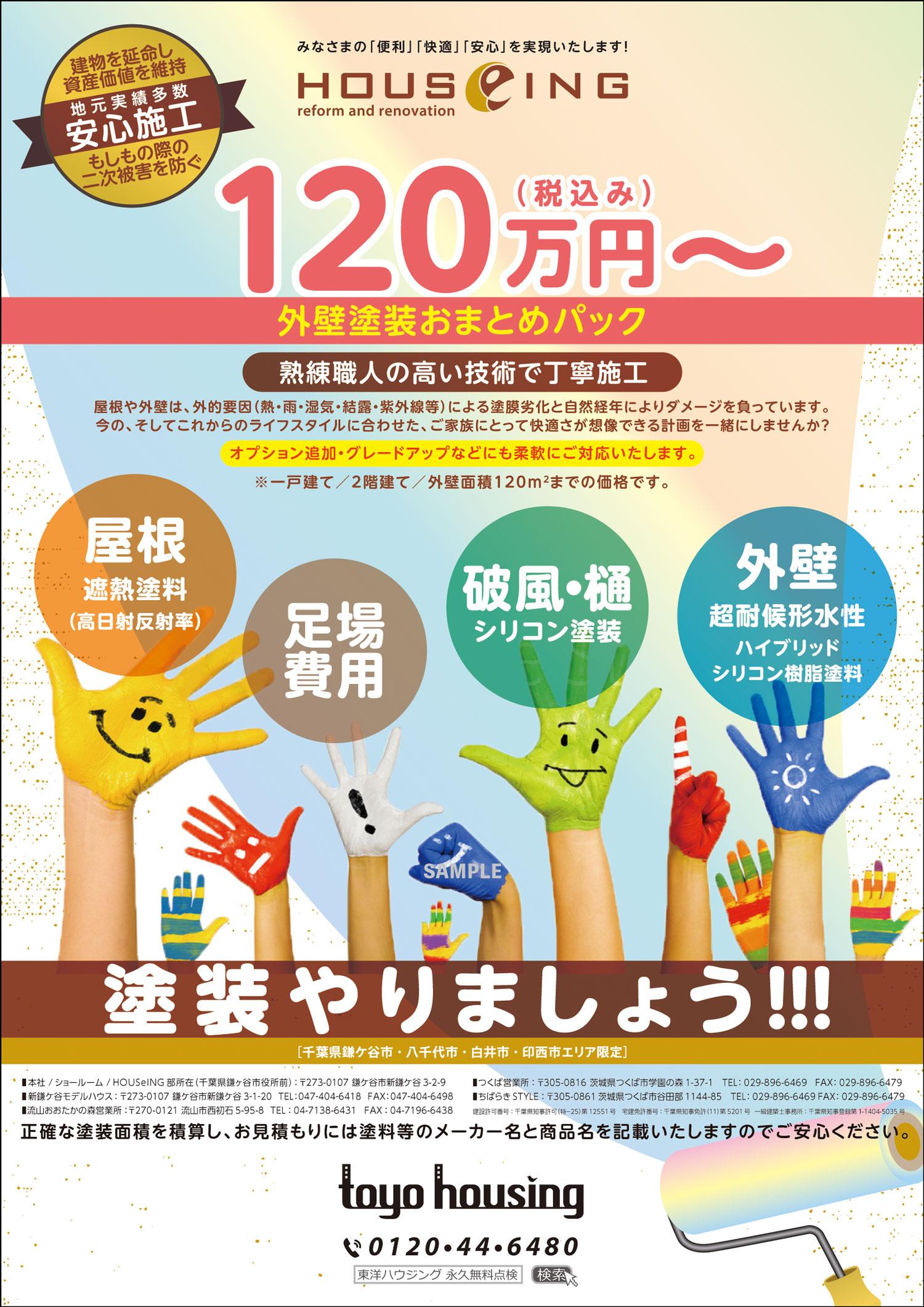 【キャンペーン】カビやシロアリの原因に!?貴方のお家は大丈夫? 外装塗装・水回りキャンペーン