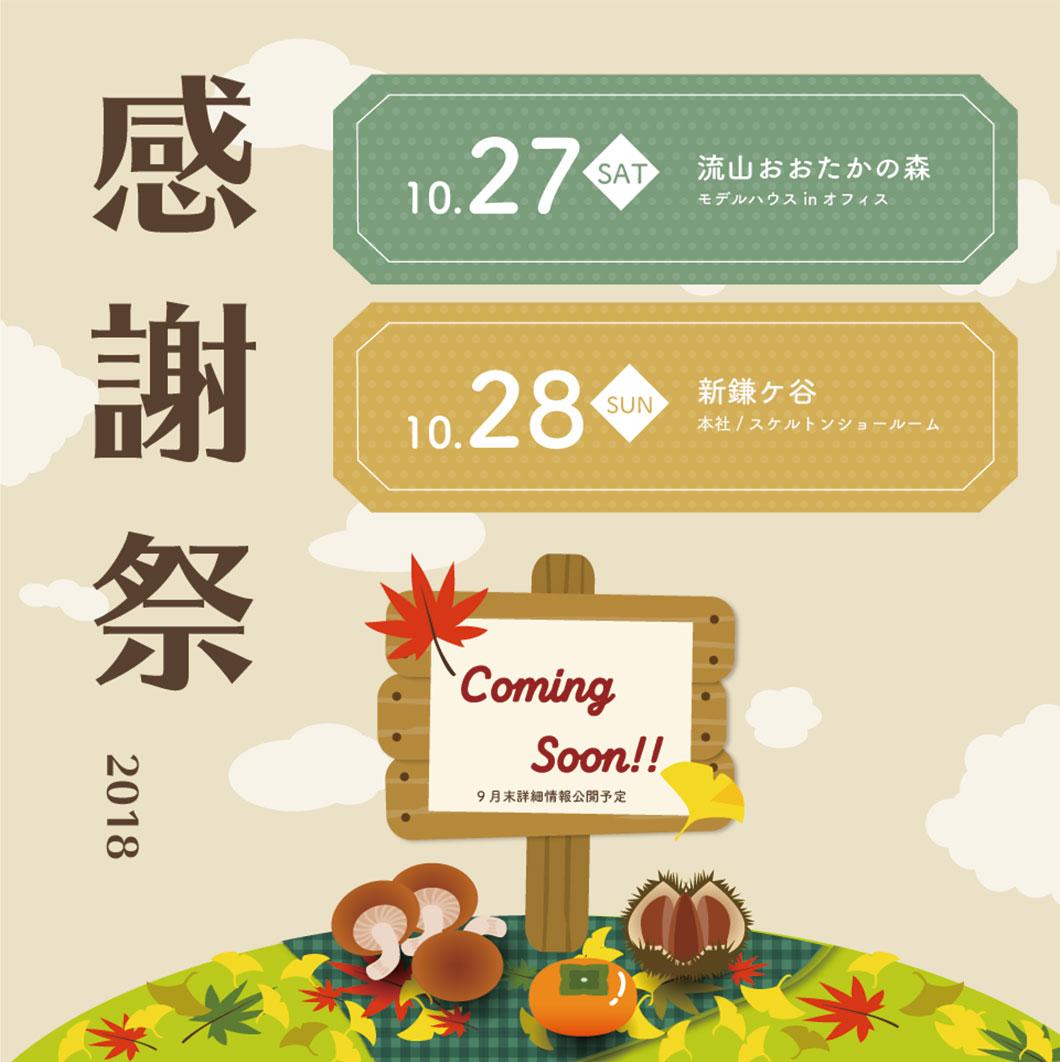 感謝祭2018<日程決定!>