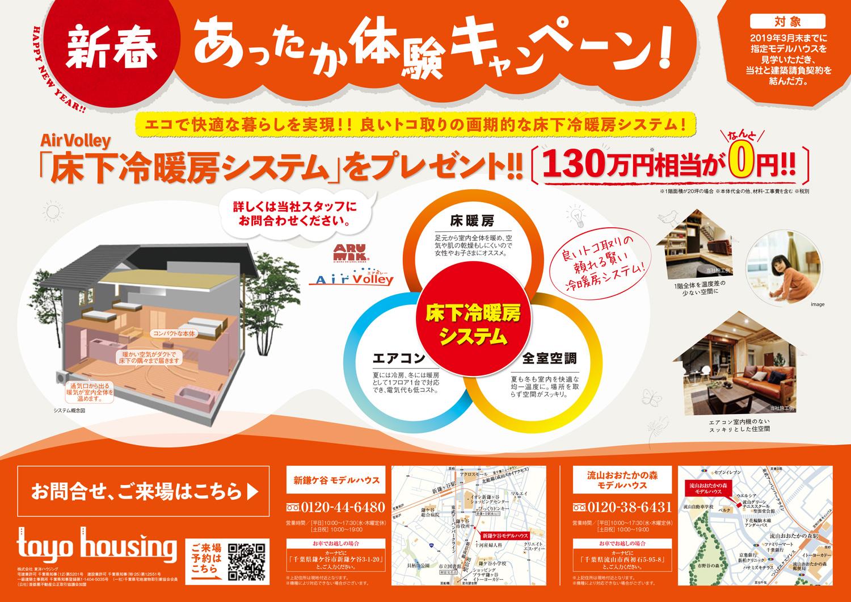【新鎌ケ谷・おおたかの森】2019年初家キャンペーン