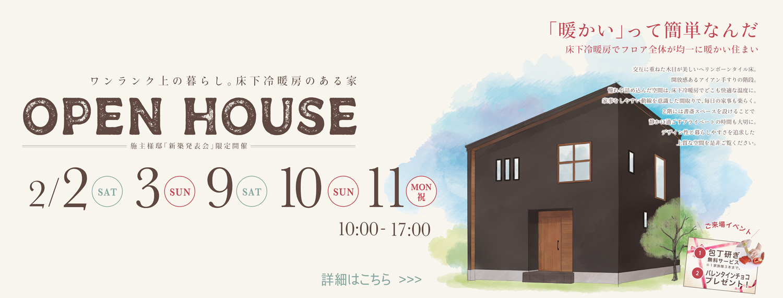 2019年2月開催!OpenHouse_詳しくは画像をタップ