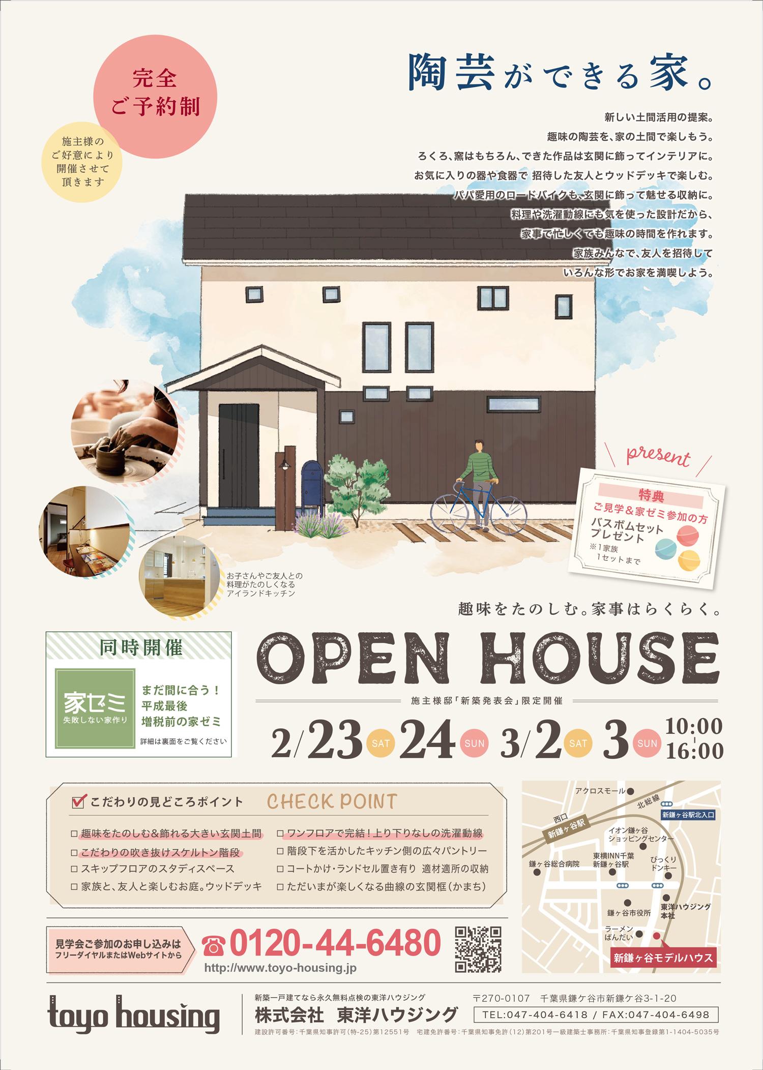 【2月下旬〜3月上旬開催!鎌ケ谷市】趣味をたのしむ。家事はらくらく。OPEN HOUSE <完全ご予約制・ご参加無料>