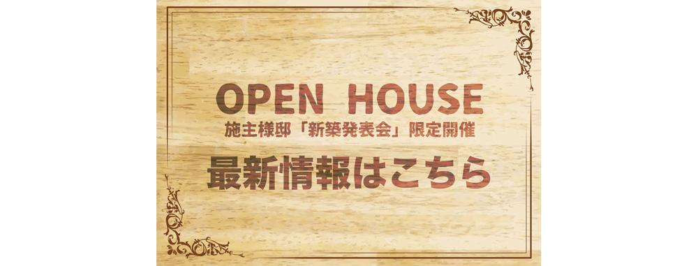 OPEN_HOUSE_sride