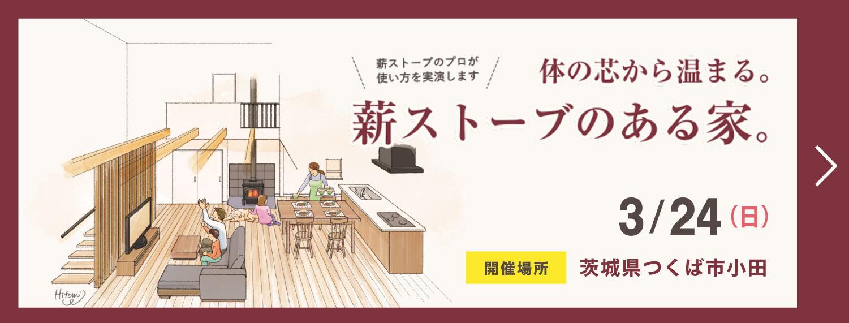 【つくば市小田】1日限定公開!薪ストーブのある家。体の芯から温まる、火のある暮らし。