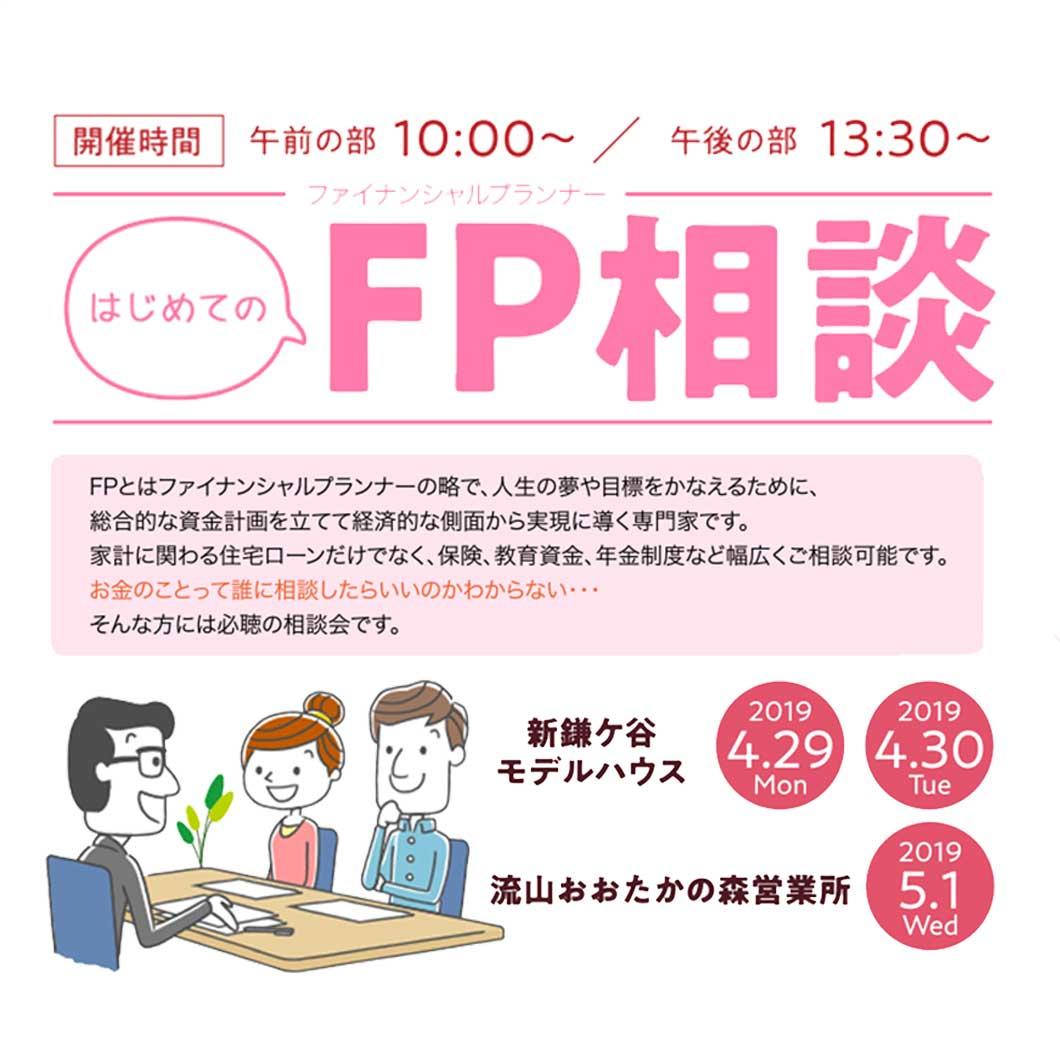 GWイベント【全支店】はじめてのFP相談<ご予約制・ご参加無料>
