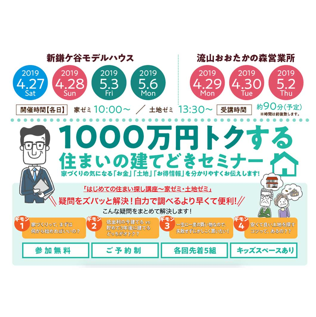 GWイベント【全支店】1000万円トクする住まいの建てどきセミナー<ご予約制・ご参加無料>