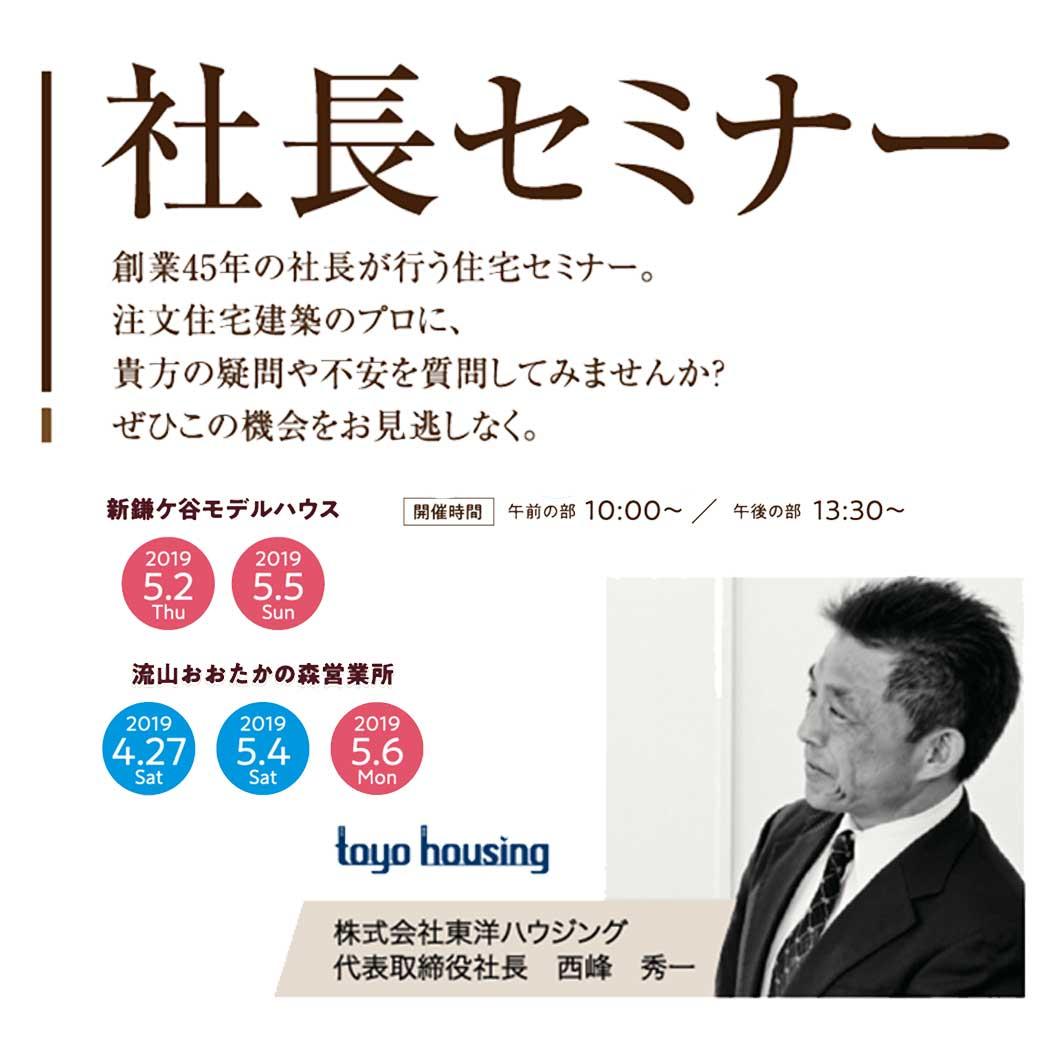 GWイベント【全支店】社長セミナー<ご予約制・ご参加無料>