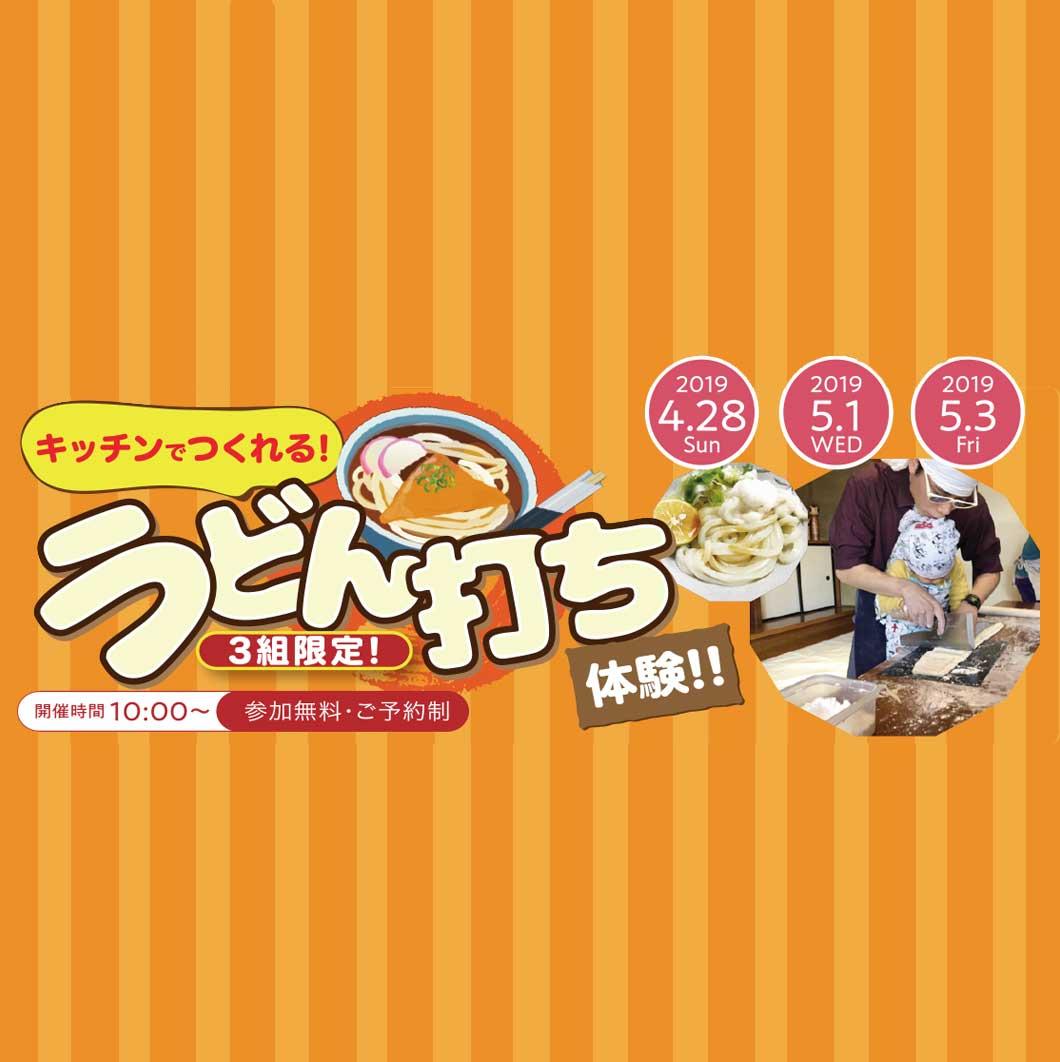 GWイベント【全支店】1日3組限定  キッチンでつくれる!うどん打ち体験!!<ご予約制・ご参加無料>