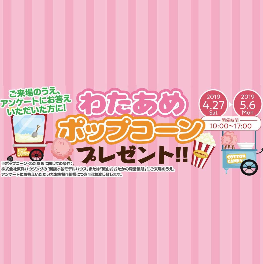 GWイベント【全支店】わたあめ・ポップコーンプレゼント!!<ご予約制・ご参加無料>