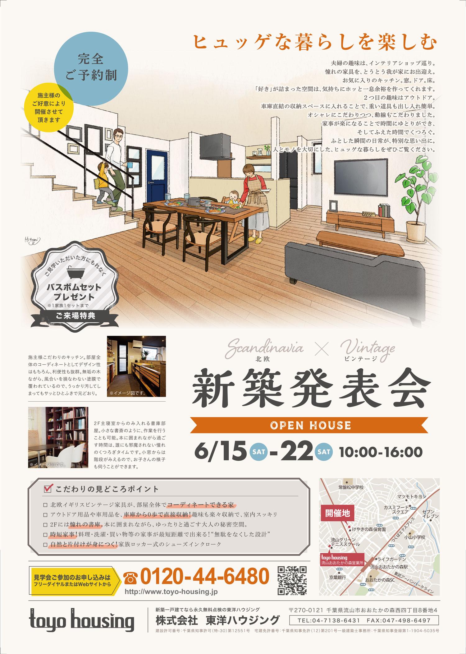 流山市 【OPEN HOUSE】ヒュッゲな暮らしを楽しむ ◆ 北欧 × ビンテージ 新築発表会